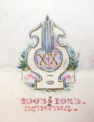 Hand-calligraphed Certificate of Appreciation to a Circus Orchestra Director. Russia Circus Ephemera